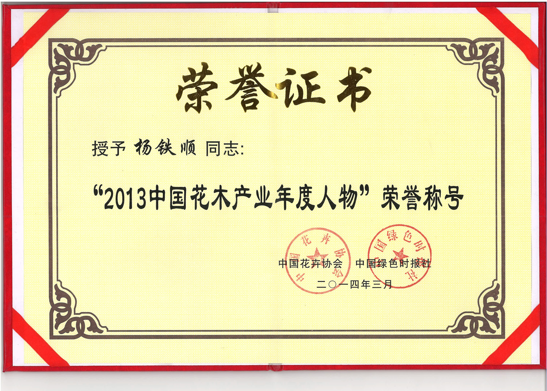 "<div style=""text-align:center;""> 2013年中国花木产业 </div> <div style=""text-align:center;""> 年度人物 </div>"