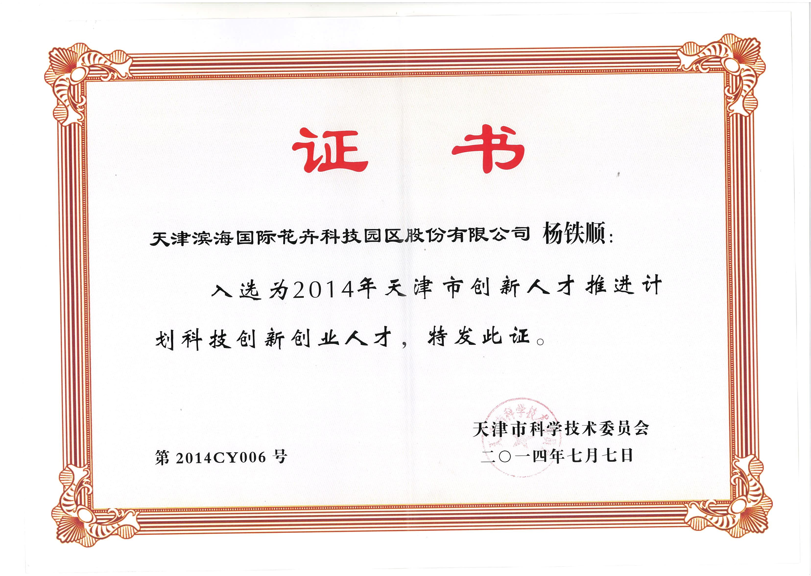 "<div style=""text-align:center;""> 2014年天津市 </div> <div style=""text-align:center;""> 科技创新创业人才 </div>"