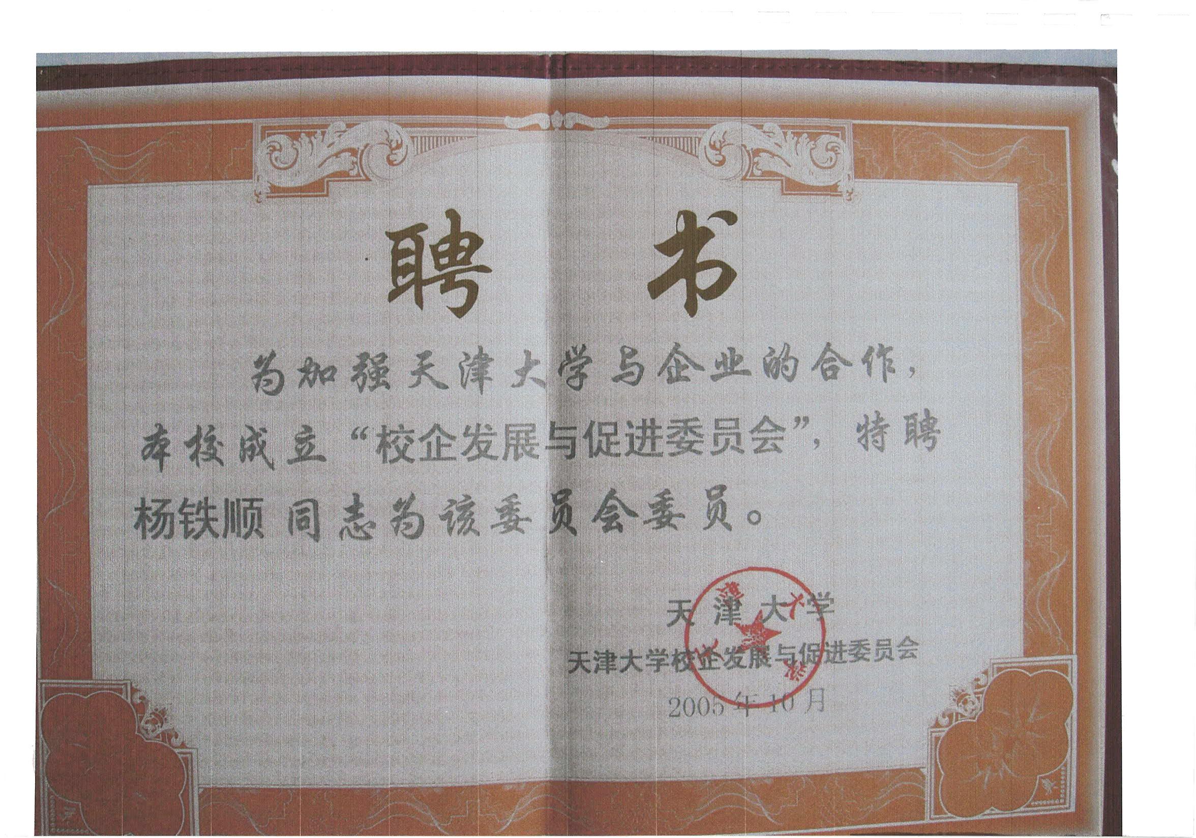 "<div style=""text-align:center;""> 天津大学""校企发展与促进委员会""<br /> 委员 </div>"